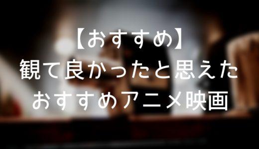 観て良かったと思えた、おすすめアニメ映画まとめ7選!