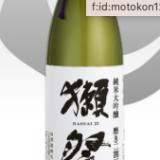 エヴァのミサトさんがご愛飲する日本酒「獺祭」とは?