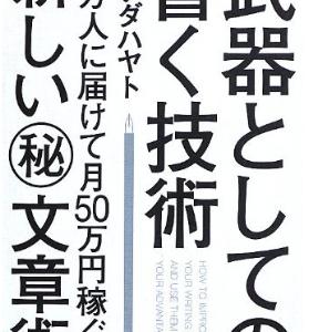 プロブロガー、イケダハヤトさんの本はブロガーに限らず読むべき!