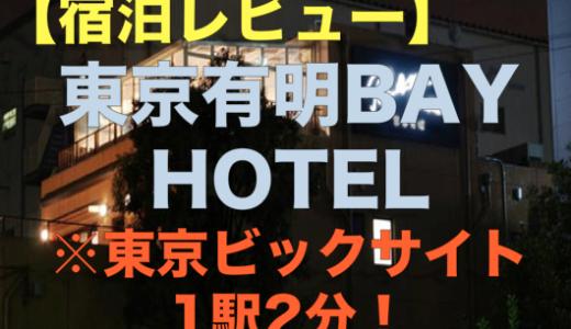 【東京ビックサイト近く】格安カプセルホテル「東京有明BAY HOTEL」レビュー【コミケに最適】