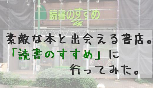 書店「読書のすすめ」の『本のソムリエ』清水克衛さんに会ってきた【篠崎駅から徒歩4分】