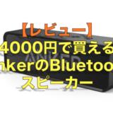 4000円で買えるAnkerのBluetoothスピーカーが最高すぎる