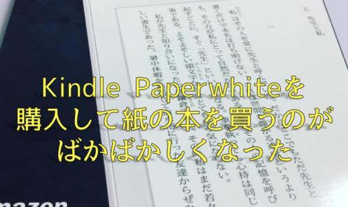 Kindle Paperwhiteを購入して紙の本を買うのがばかばかしくなった