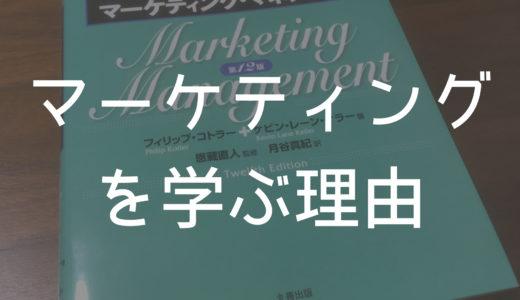 僕がマーケティングを学ぼうと思った理由
