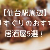 出張や観光でぜひ!仙台駅周辺の居酒屋おすすめ5選!