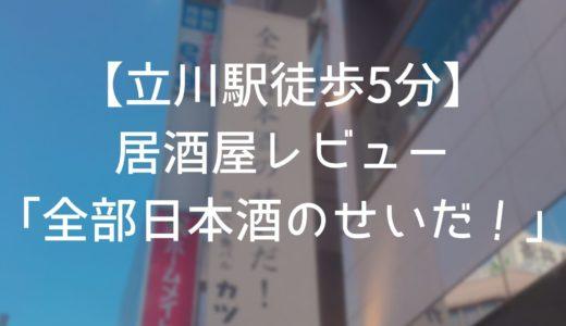 【立川駅徒歩5分】「全部日本酒のせいだ!」の看板で話題の居酒屋「肉バル&魚バル カツオ」のレビュー