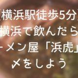 横浜でいつも行列のラーメン屋「浜虎」が美味しすぎたので紹介したい。