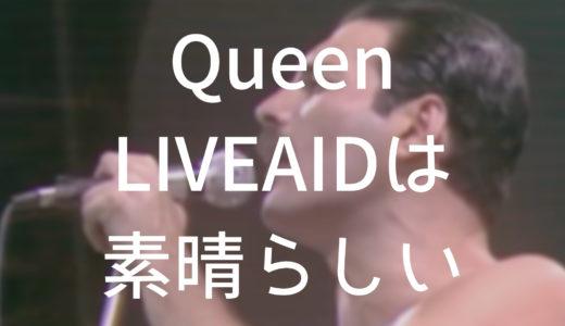 Queenのライブエイド曲目など徹底解説!【伝説のライブ】