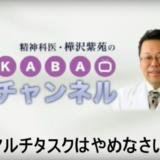 【精神科医樺沢紫苑さん】マルチタスクはやめなさい!【書き起こし】