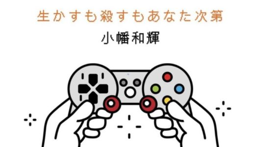 【レビュー】ゲームは人生の役に立つ。〜生かすも殺すもあなた次第〜(小幡和輝著)