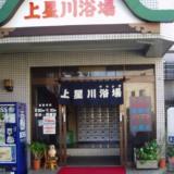 上星川浴場は、短時間で入れる素晴らしいホームサウナ。