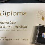 サウナ・スパ健康アドバイザー取得!サウナで割引が効く実用的な資格です。