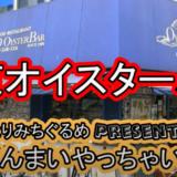 『東京オイスターバー』生カキ!焼き牡蠣!カキフライ!大満足の牡蠣三昧【五反田駅徒歩4分】